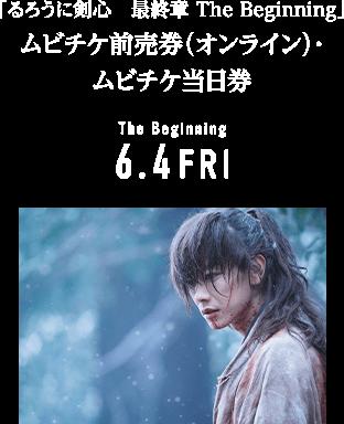 「るろうに剣心 最終章 The Beginning」 ムビチケ前売券(オンライン)・ ムビチケ当日券