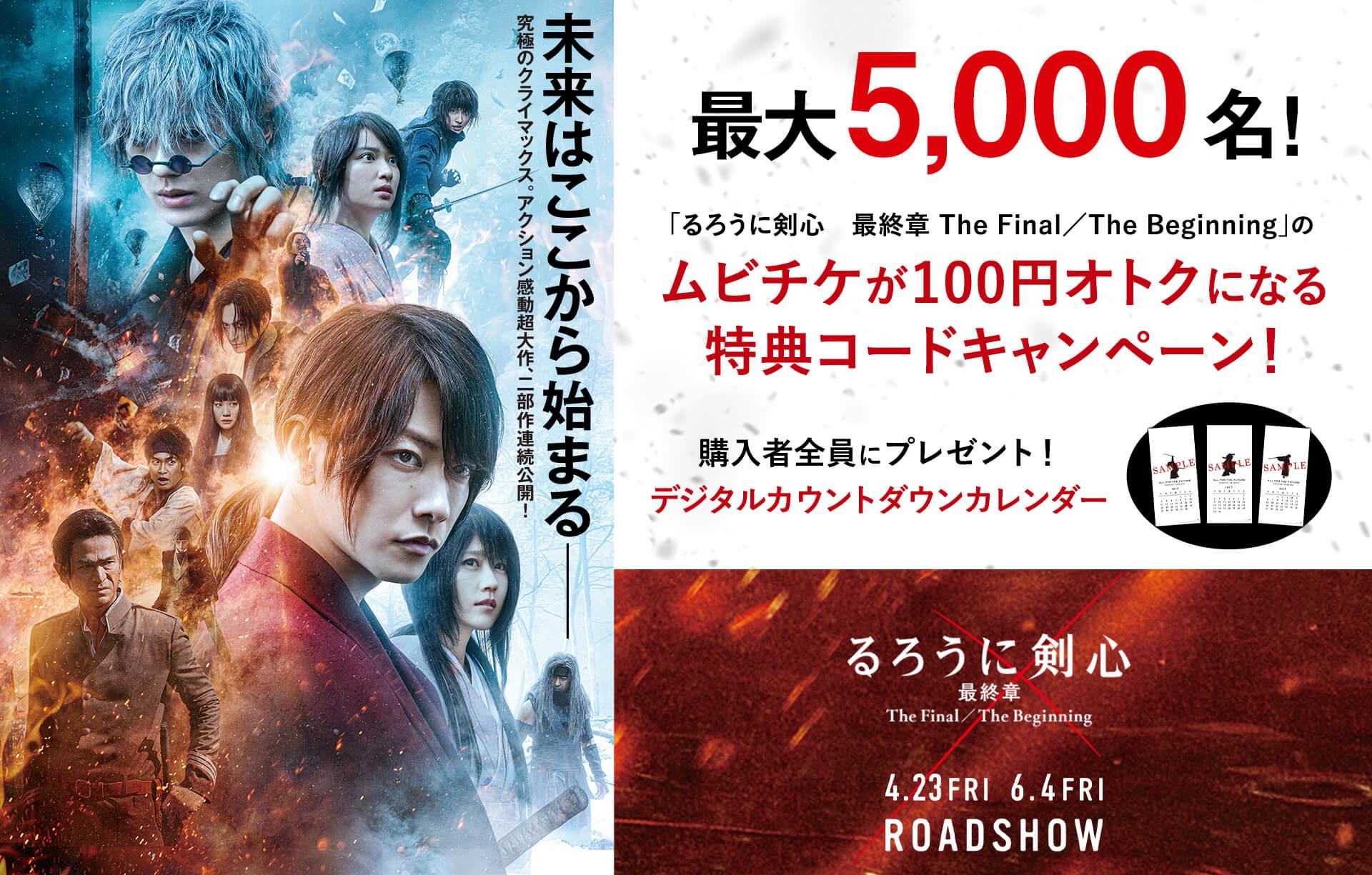 映画『るろうに剣心 最終章 The Final/The Beginning』のムビチケが100円オトクになる特典コードキャンペーン!