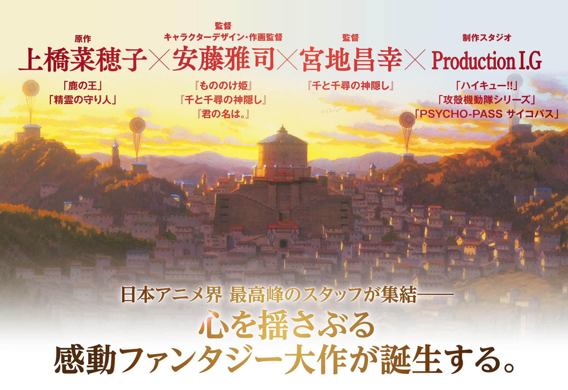 日本アニメ界最高のスタッフが集結ーー心を揺さぶる感動ファンタジー大作が誕生する。