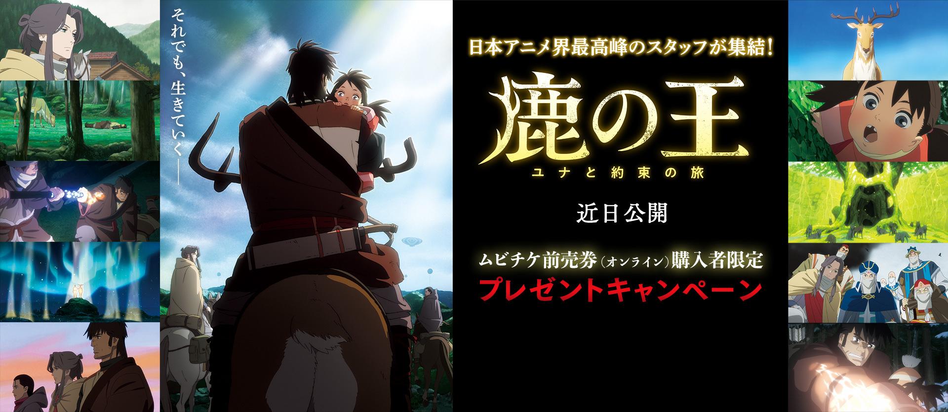 映画『鹿の王 ユナと約束の旅』ムビチケ前売券(オンライン)購入者限定 プレゼントキャンペーン