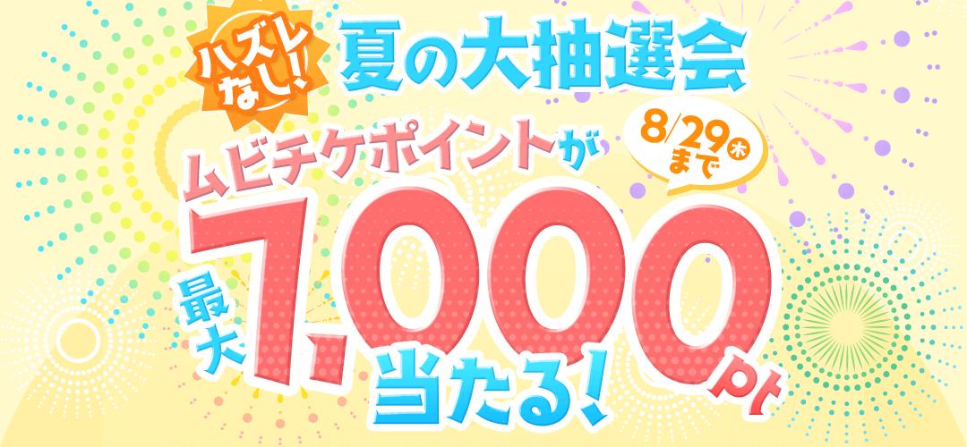 ムビチケ ハズレなし!夏の大抽選会 エントリー期間対象購入期間2019.8.29.(木)まで