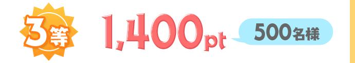 3等 1,400pt 500名様