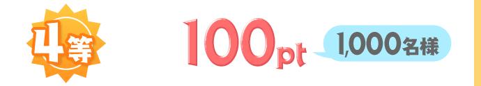 4等 100pt 1,000名様