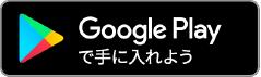 ムビチケが簡単に買える! ワンストップ映画アプリ Mitai 映画 GooglePlayで手に入れよう