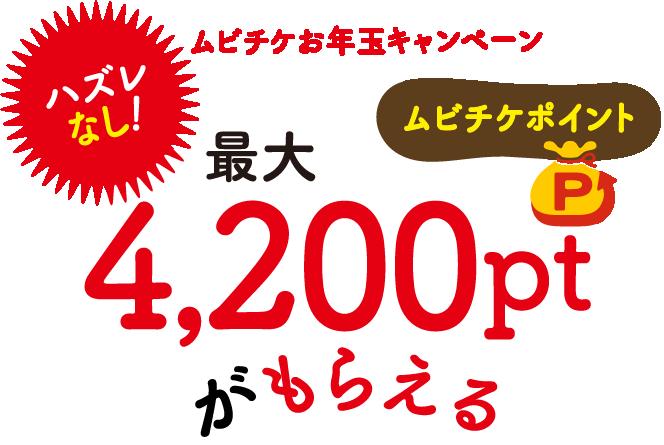 ハズレなし!最大4200ptがもらえる ムビチケポイント ムビチケお年玉キャンペーン
