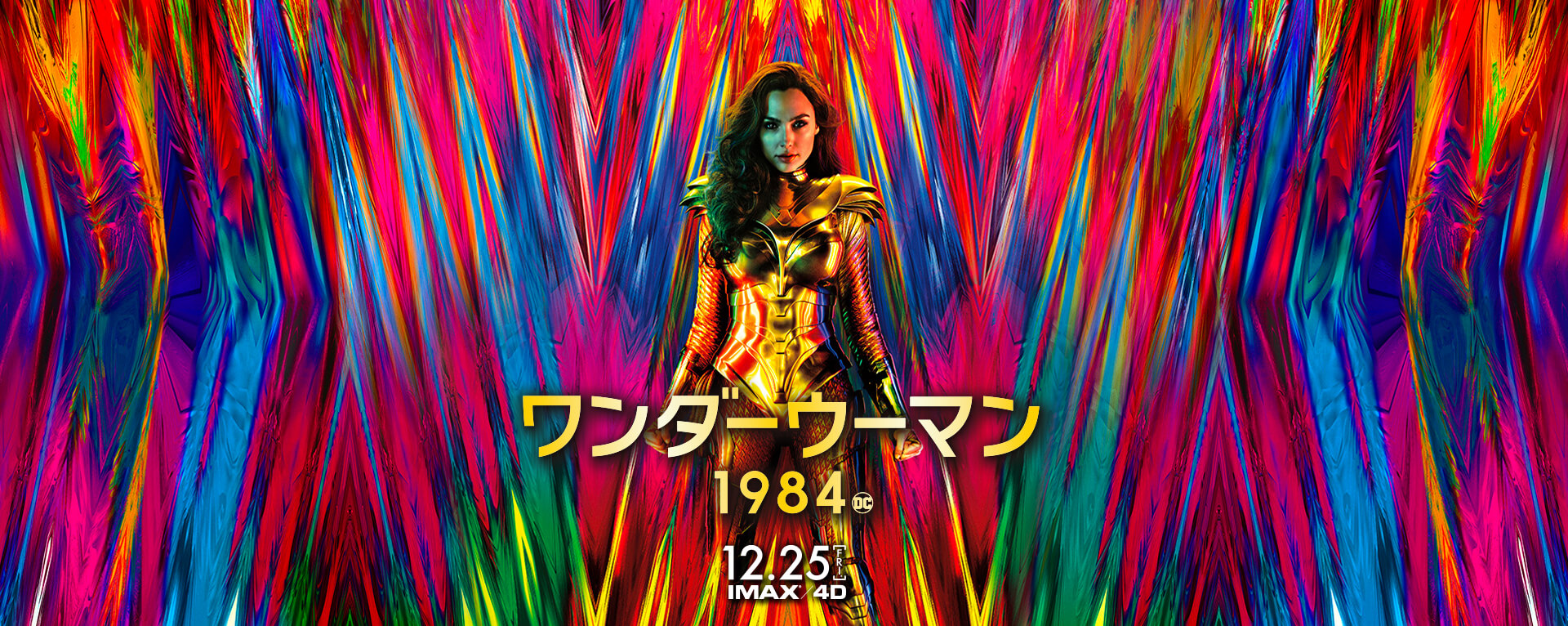 映画『ワンダーウーマン 1984』 ムビチケ前売券(オンライン)購入者限定キャンペーン