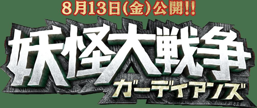 8月13日(金)公開!! 妖怪大戦争 ガーディアンズ