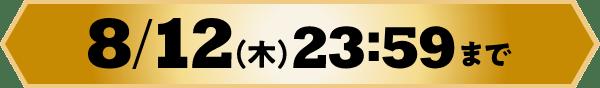 8/12(木)23:59まで