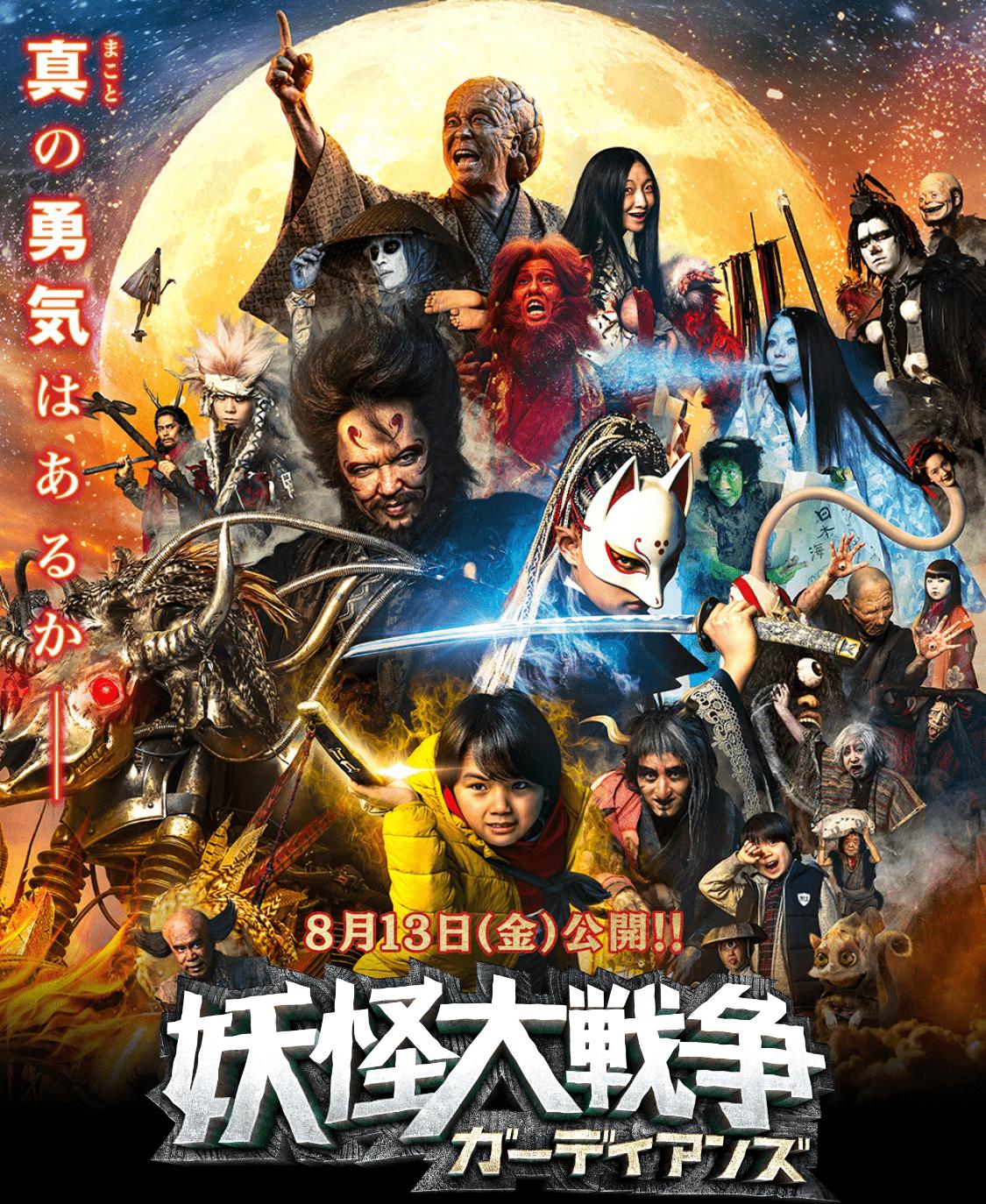 8月13日(金)公開!!妖怪大戦争 ガーディアンズ