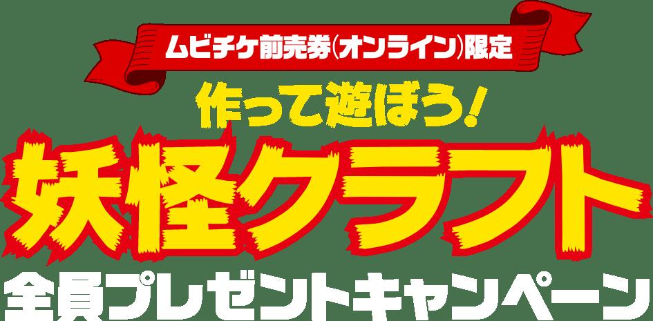 ムビチケ前売券(オンライン)限定 作って遊ぼう!妖怪クラフト全員プレゼントキャンペーン