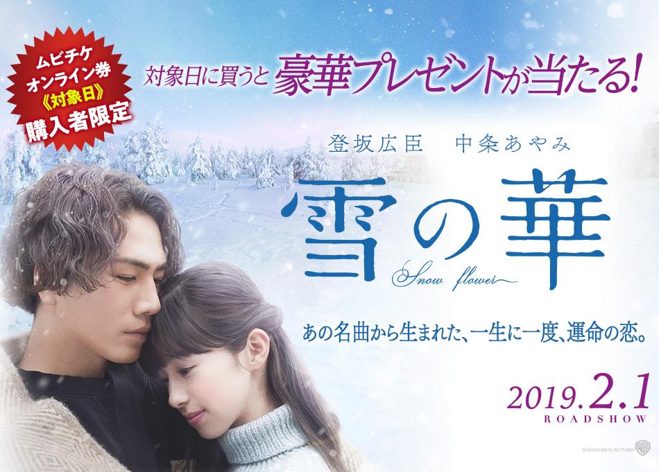 映画『雪の華』ムビチケオンライン券《対象日》購入者限定キャンペーン
