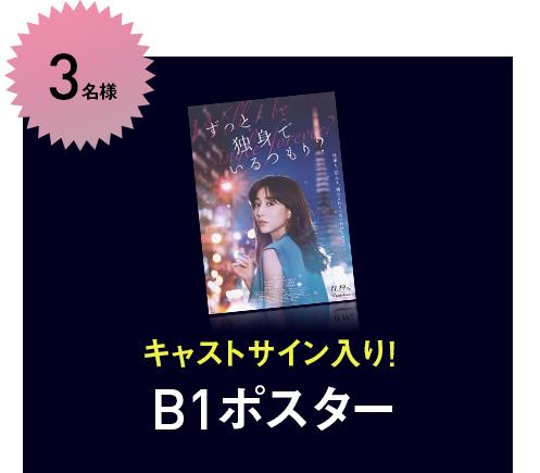 【3名様】キャストサイン入り!B1ポスター