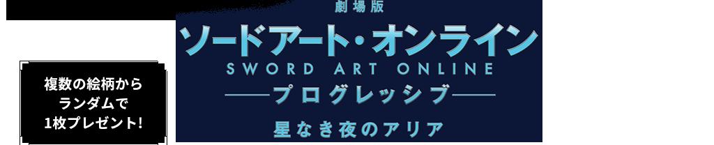 『劇場版 ソードアート・オンライン -プログレッシブ- 星なき夜のアリア』
