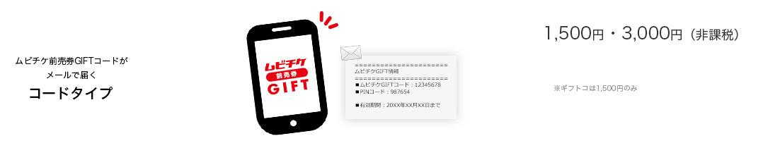 ムビチケ前売券GIFTコードがメールで届く【コードタイプ】