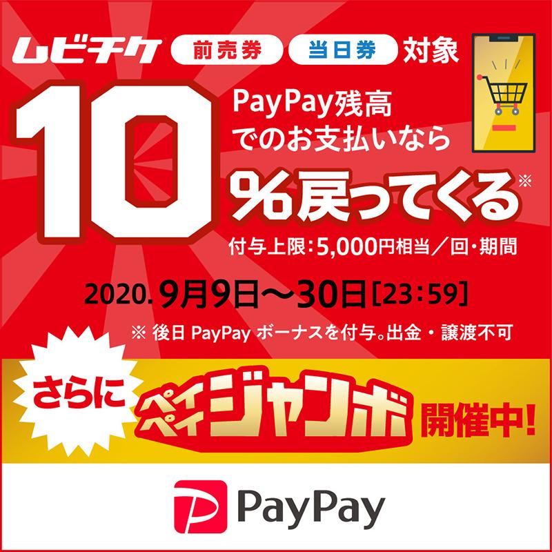 PayPay またまたオンラインがお得!10%戻ってくるキャンペーン