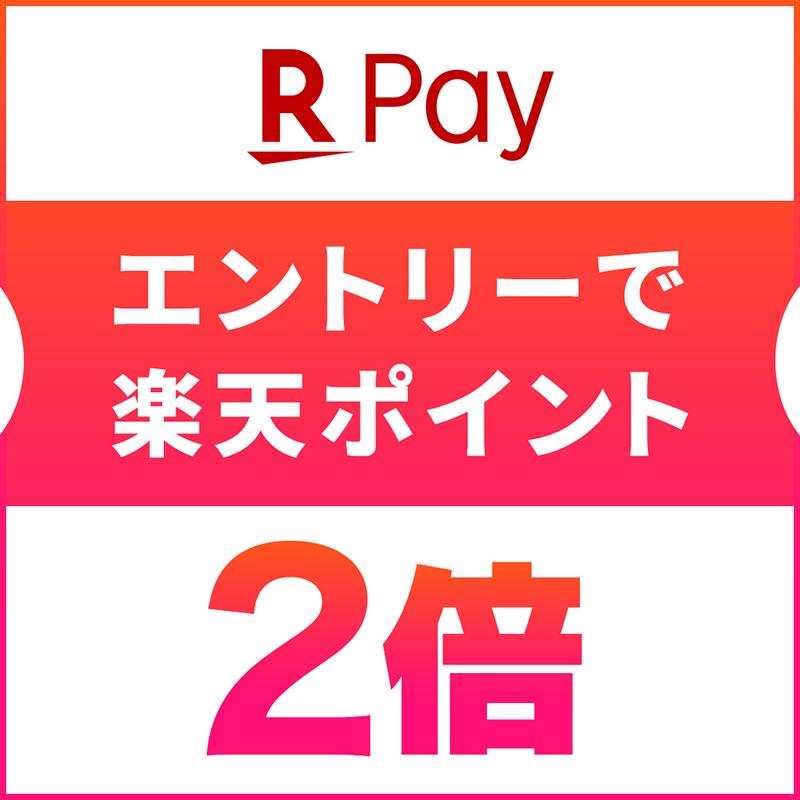 楽天Payポイント2倍キャンペーン