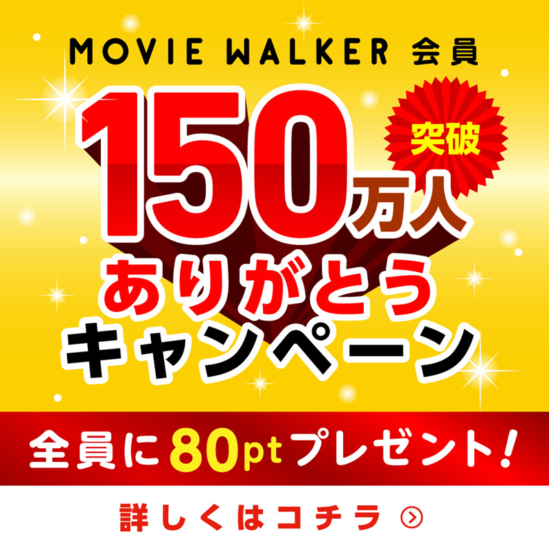 MOVIE WALKER会員150万人突破ありがとうキャンペーン