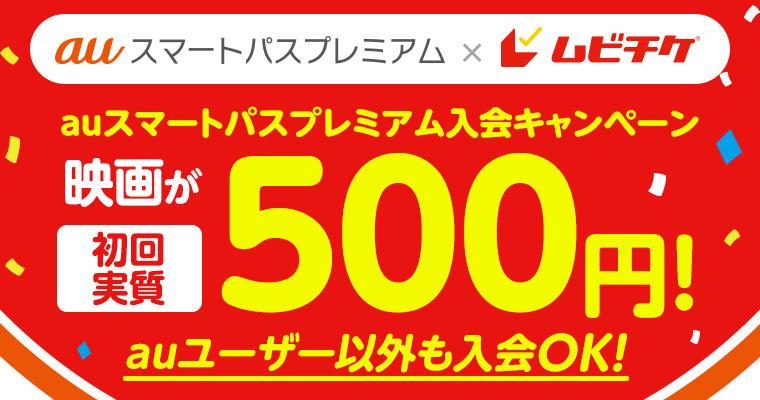 auスマートパスプレミアム×ムビチケ「auスマートパスプレミアム」入会キャンペーン