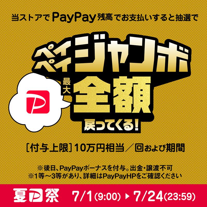 夏のPayPay祭 ペイペイジャンボ(オンライン)