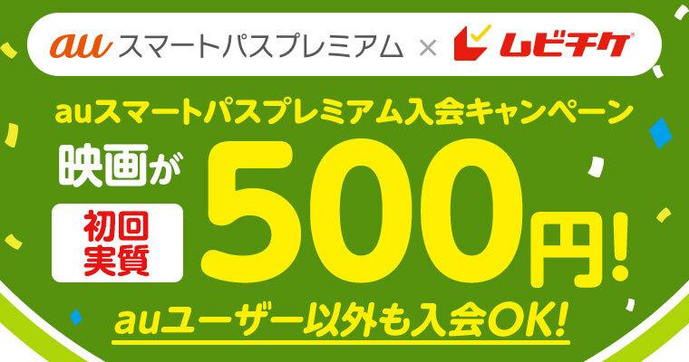 「auスマートパスプレミアム」入会キャンペーン(9月~11月)_作品ページ