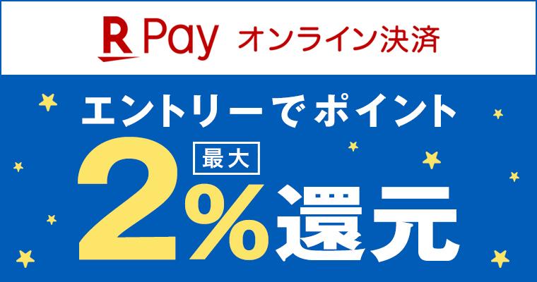 楽天ペイ ポイント最大2%還元キャンペーン(9月)