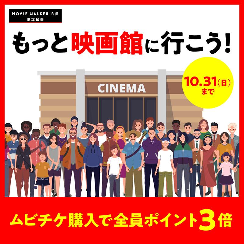 全興連×MOVIE WALKER 「もっと映画館に行こう!」キャンペーン