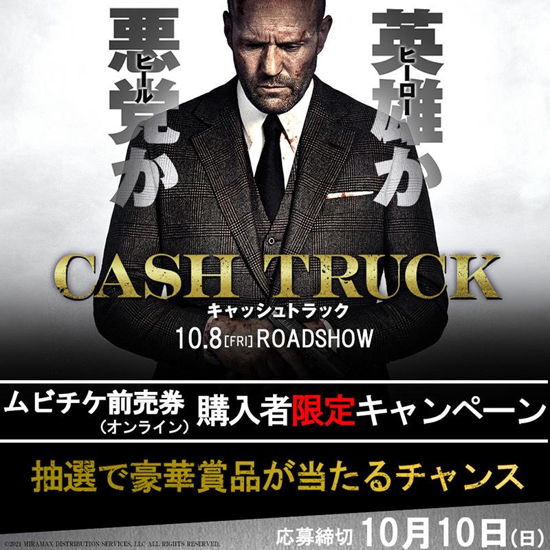 『キャッシュトラック』キャンペーン