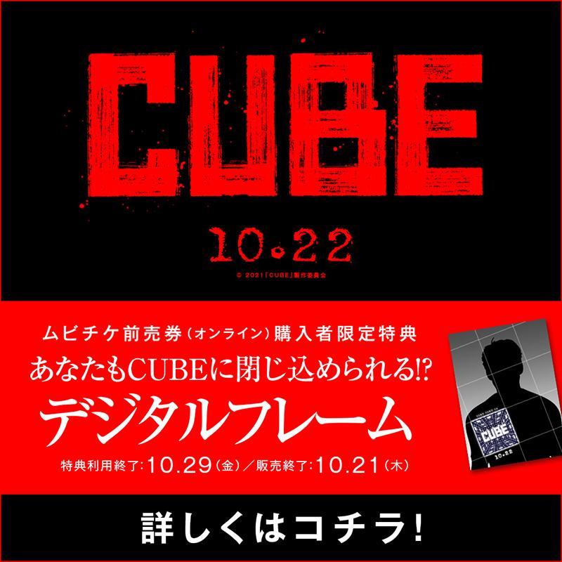『CUBE』キャンペーン