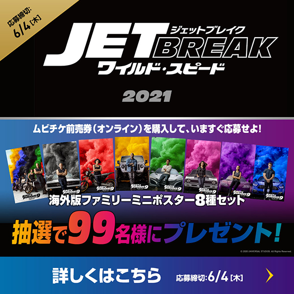 ワイルド・スピード/ジェットブレイク