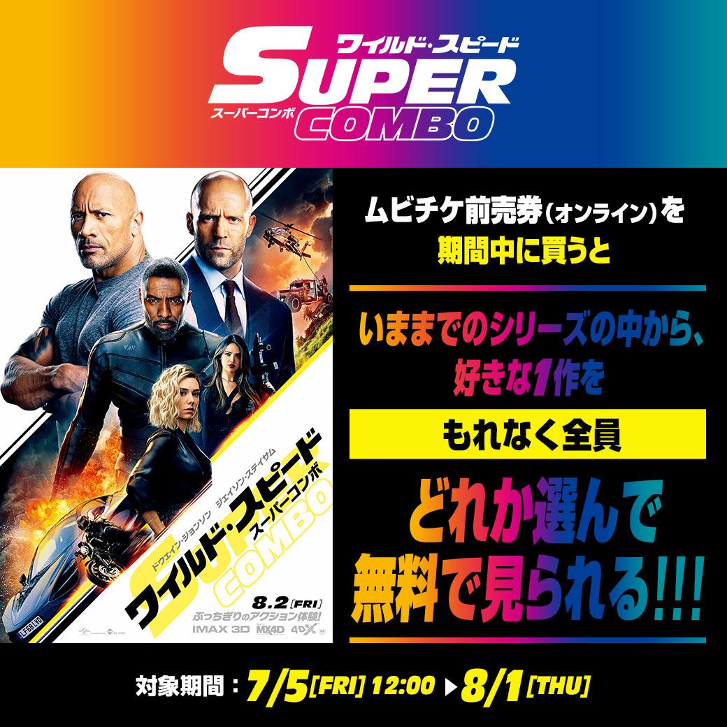 『ワイルド・スピード/スーパーコンボ』配信キャンペーン作品ページ