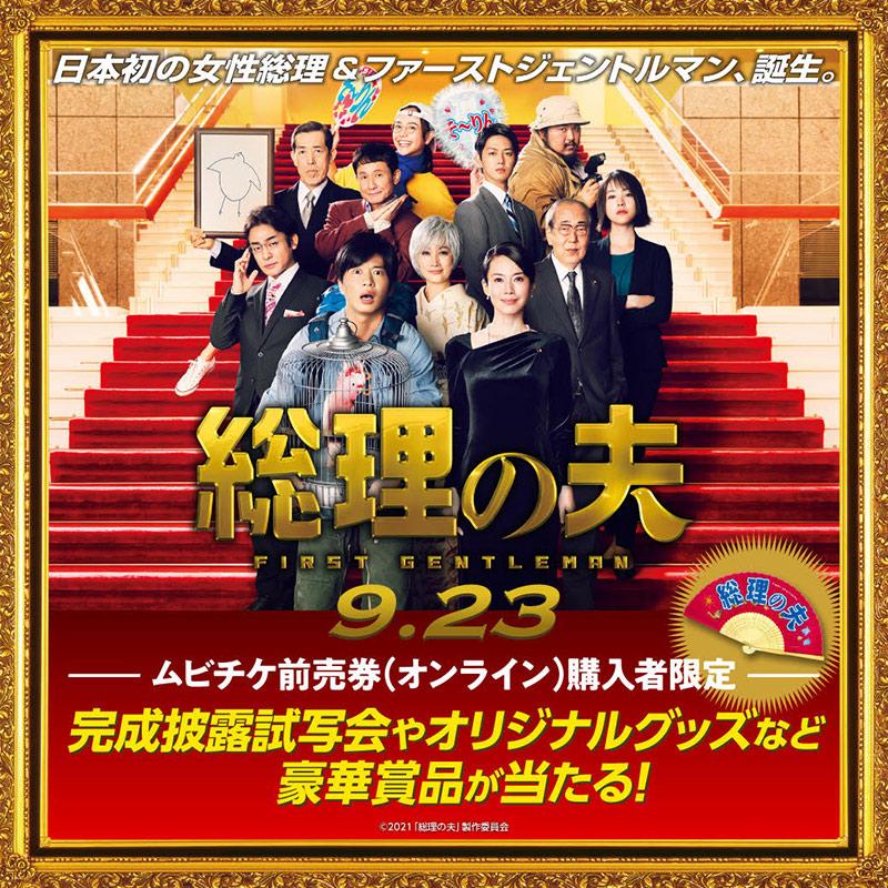 『総理の夫』キャンペーン
