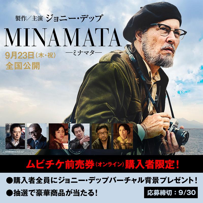 『MINAMATAーミナマター』キャンペーン