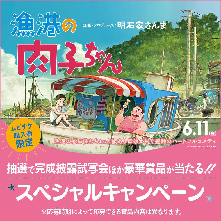 『漁港の肉子ちゃん』キャンペーン