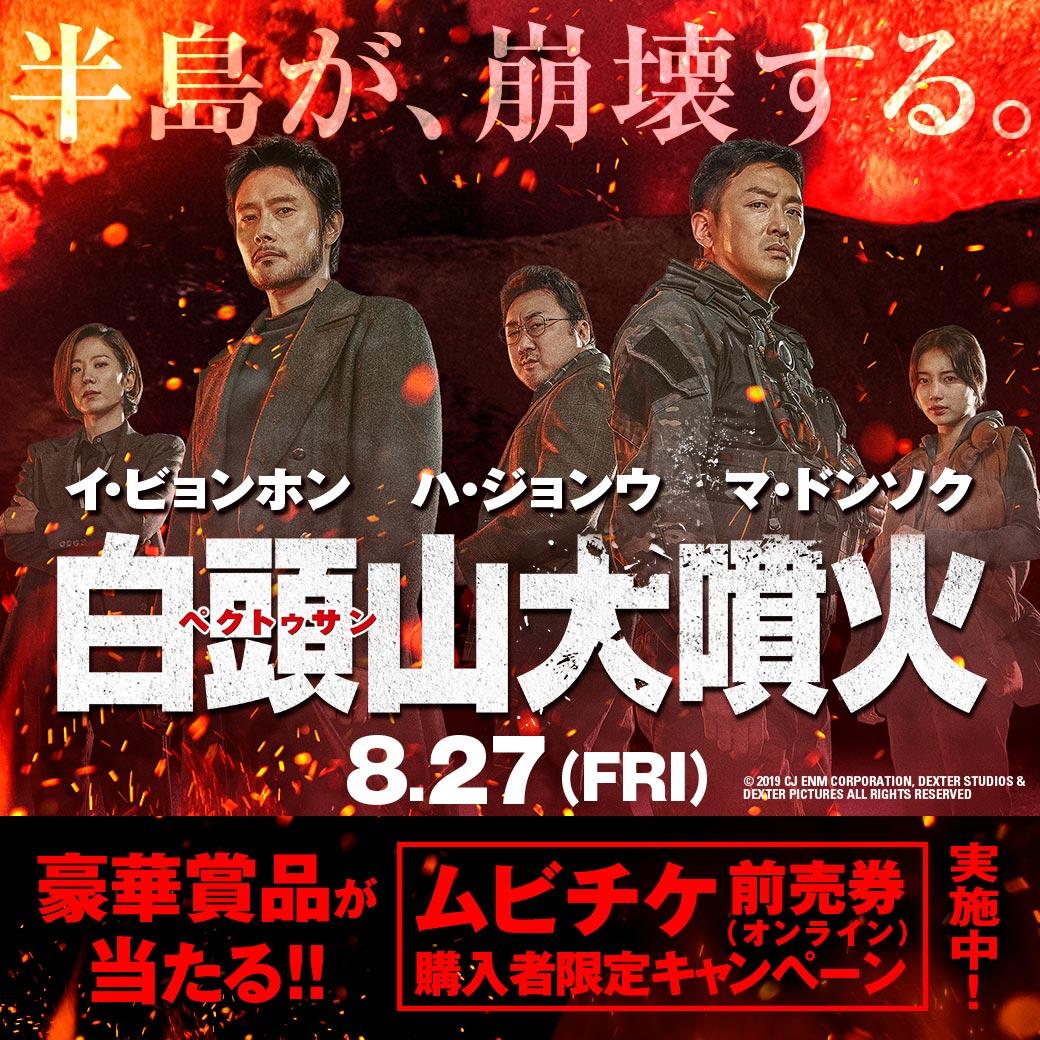 『白頭山大噴火』キャンペーン