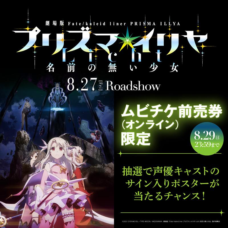 『劇場版「Fate/kaleid liner プリズマ☆イリヤ Licht 名前の無い少女」』キャンペーン