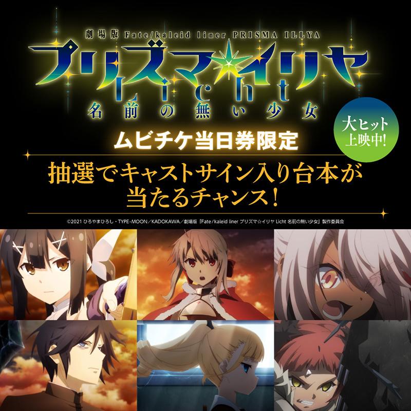 『劇場版「Fate/kaleid liner プリズマ☆イリヤ Licht 名前の無い少女」』当日券キャンペーン