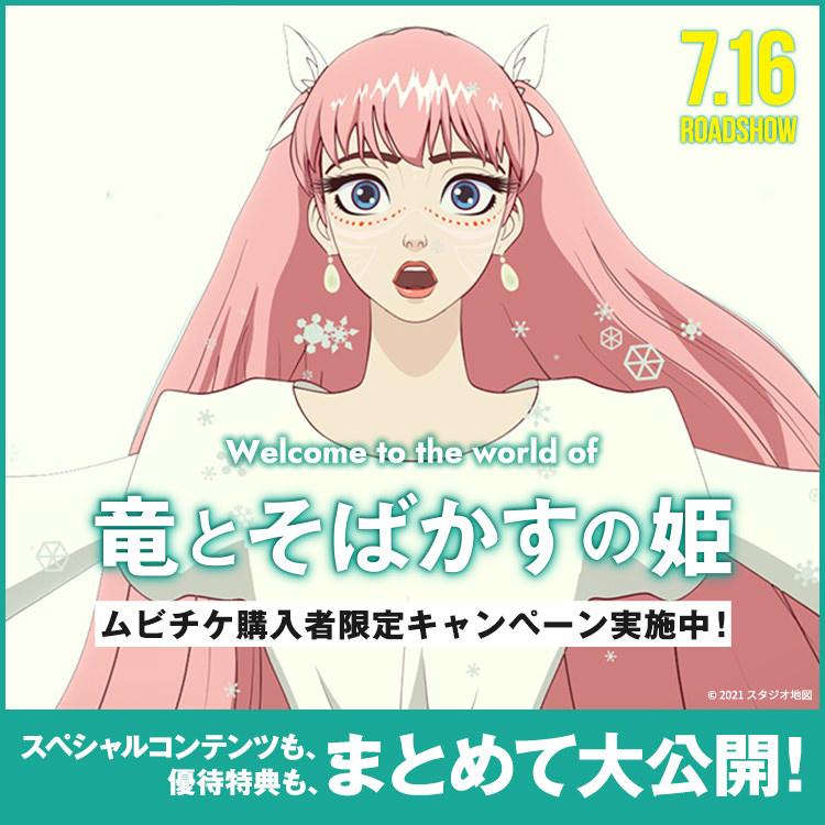 『竜とそばかすの姫』キャンペーン