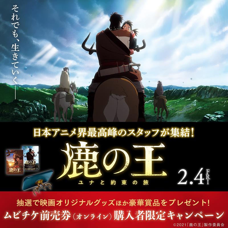 『鹿の王 ユナと約束の旅』キャンペーン