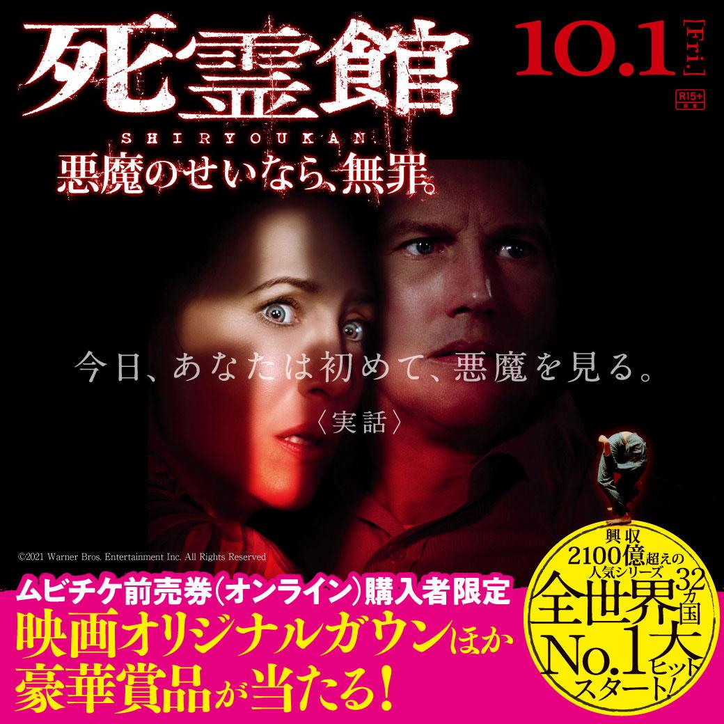 『死霊館 悪魔のせいなら、無罪。』キャンペーン