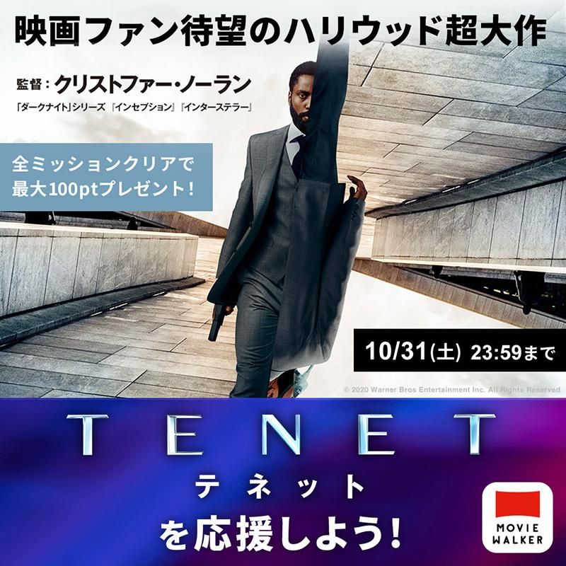 『TENET テネット』ミッションキャンペーン