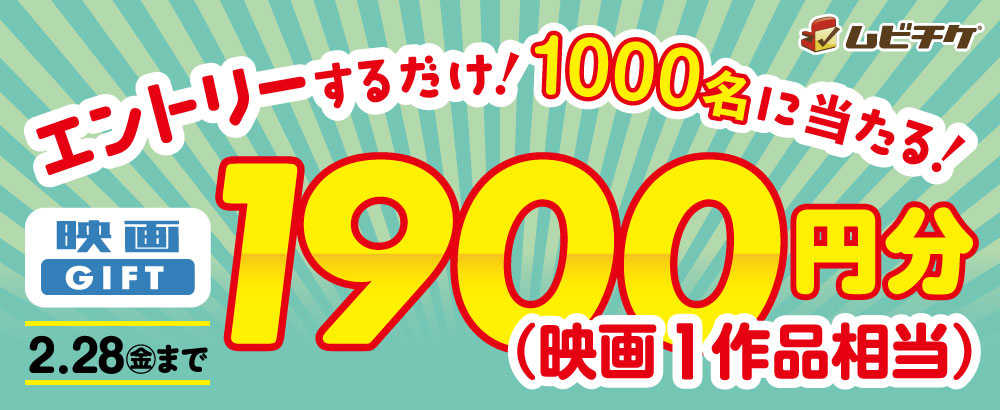 ムビチケ 「エントリーするだけ!1000名様に当たる!映画GIFT1900円分」キャンペーン
