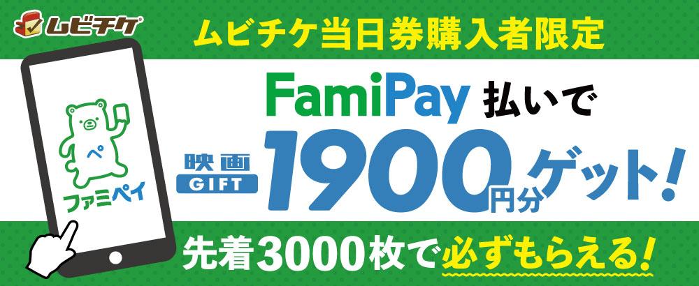 ムビチケ 「FamiPay」導入記念キャンペーン
