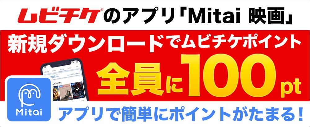 「Mitai映画」新規ダウンロードキャンペーン
