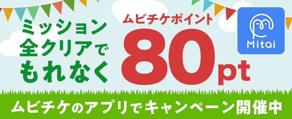 「Mitai映画」ミッションキャンペーン