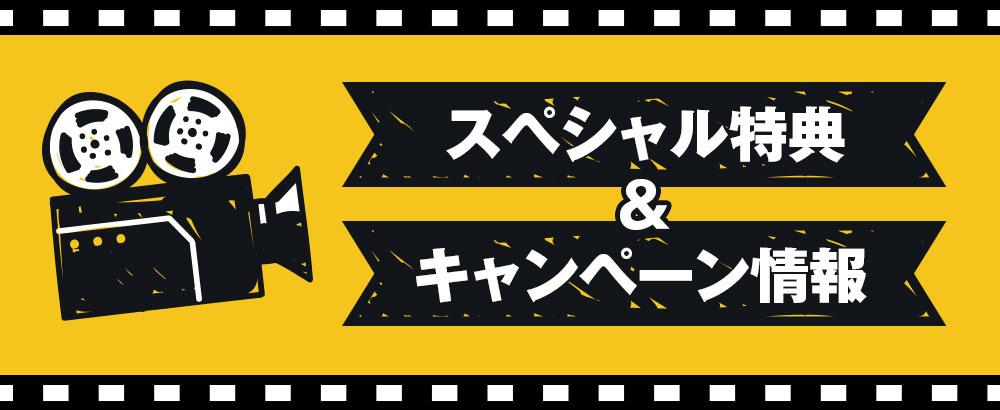 ムビチケ スペシャル特典&キャンペーン情報