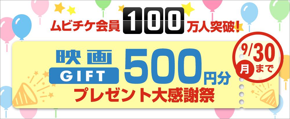 映画GIFT500円分プレゼント大感謝祭