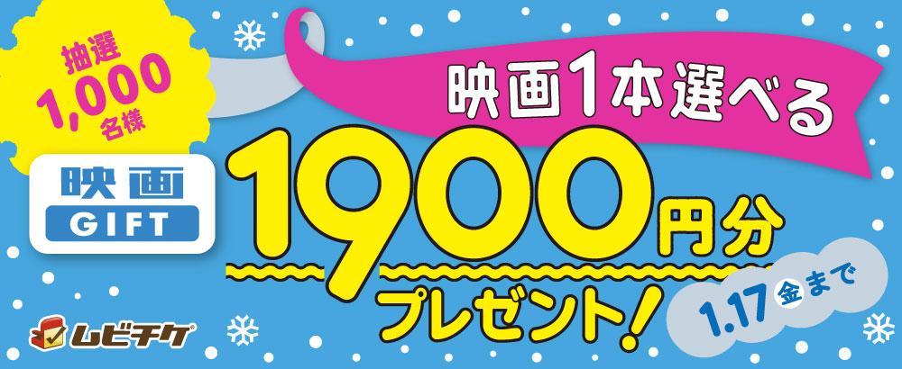 映画1本選べる 映画GIFT1900円分プレゼント!