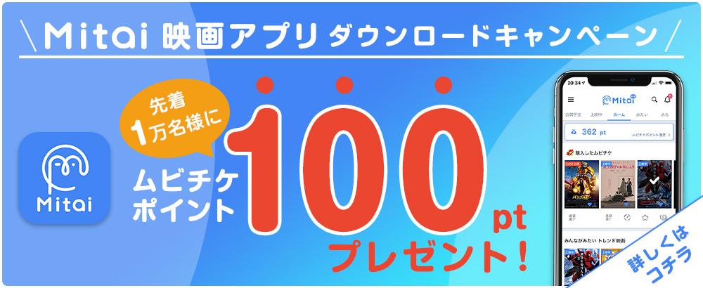 ムビチケ Mitaiダウンロードキャンペーン