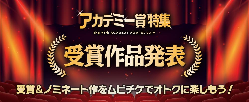 ムビチケ アカデミー賞2019