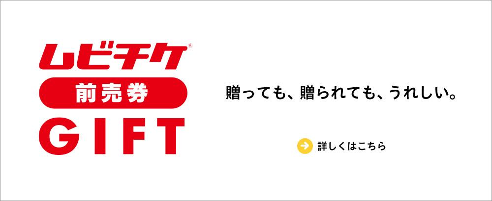 「ムビチケGIFT」 ムビチケ 映画